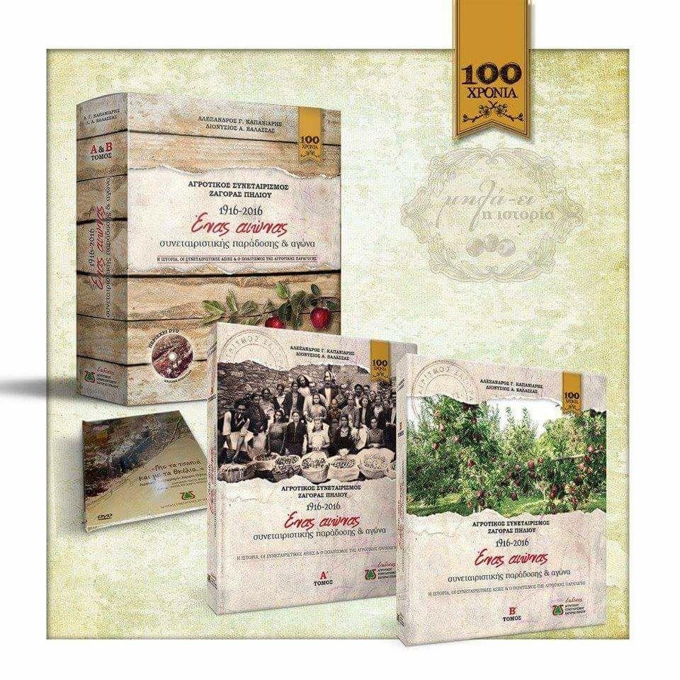 ΑΓΡΟΤΙΚΟΣ ΣΥΝΕΤΑΙΡΙΣΜΟΣ ΖΑΓΟΡΑΣ ΠΗΛΙΟΥ 1916 – 2016
