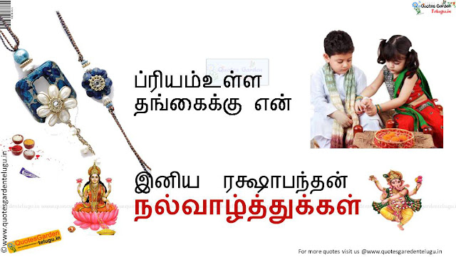 Best Rakshabandhan quotes greetings in tamil 960