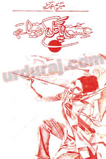 Ishq Pagal Kar Deta Hai (Romantic Urdu Novel) By Maryum Aziz complete in pdf