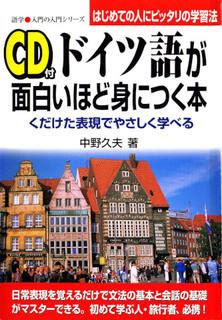 [中野久夫] ドイツ語が面白いほど身につく本