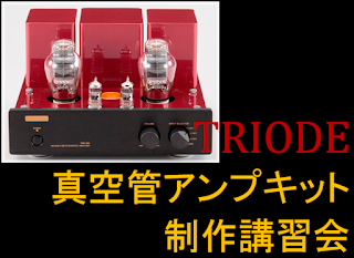 http://nojima-audiosquare.blogspot.jp/p/triode.html