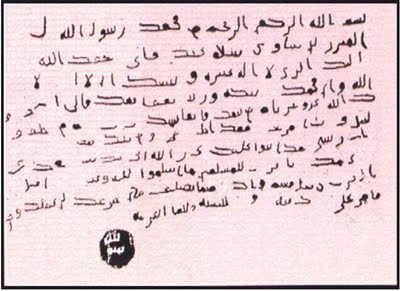 http://3.bp.blogspot.com/-Ewa5dvVmU2o/UYer2uSk7AI/AAAAAAAADNU/fAtIX5_Pmb0/s1600/Surat+Muhammad+SAW+kepada+Munzir+bin+Sa%27wa.JPG