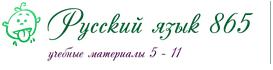 Русский язык 865