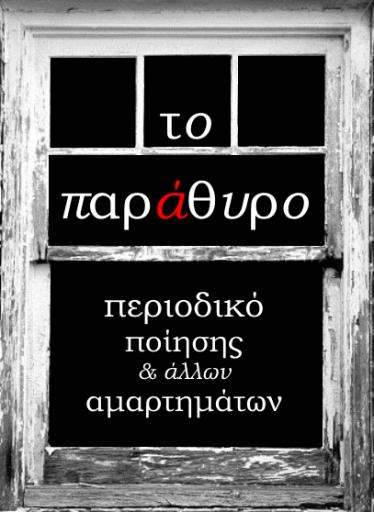 Το Παράθυρο / περιοδικό ποίησης και άλλων αμαρτημάτων