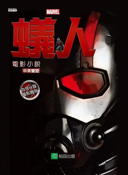Marvel電影小說【蟻人(中英雙語)】預告 預購 哪裡買 介紹 能力 Ant-Man