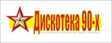 Организация концертов звёзд эстрады