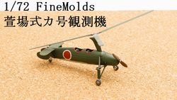 1/72 カ号観測機