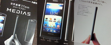 NEC MEDIAS N-04C is a 7.7mm thick 4-inch Android smartphone for Japan