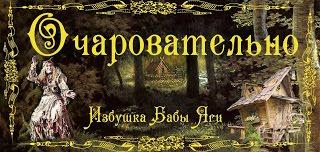 """блог Избушка Бабы Яги, номинация """"Очаровательно"""""""