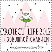 Project Life 2017 c Совушкой Славией