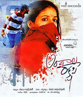 Andala Rakshasi (2012) Movie Poster