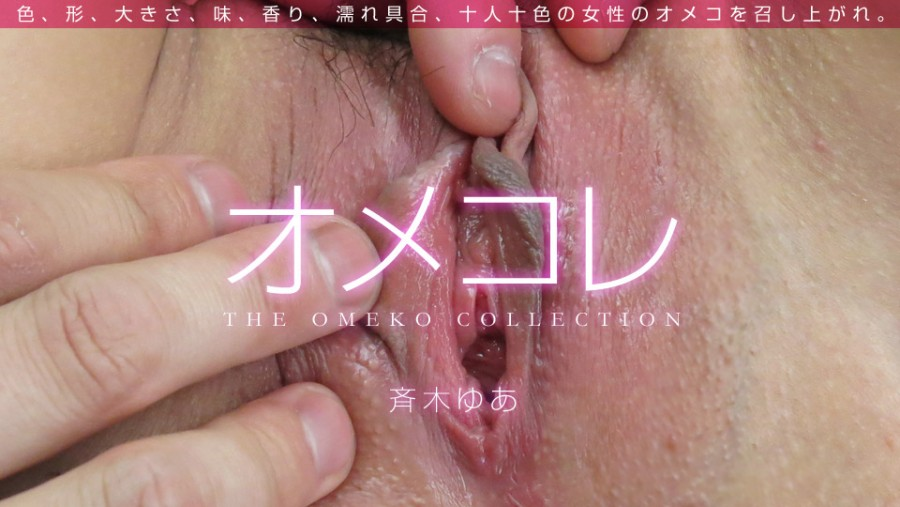 1Pondo 080814_002 - Original Drama Collection Your Saiki