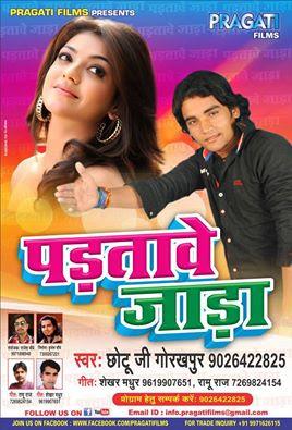 Padatave Jada - Bhojpuri album