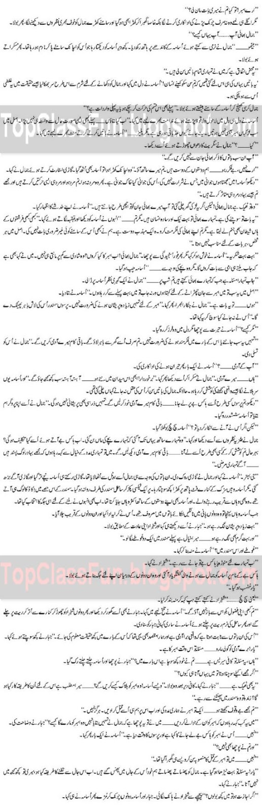 Romantic Urdu Novel - MOHABBAT &#8211; By Shahina Chanda Mehtab Page 10