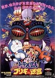 Doraemon - Bí Mật Mê Cung Bliki - Doraemon: Nobita And Tin-plate Labyrinth