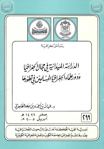 الدراسة الميدانية في مجال الجغرافيا ودور علماء الجغرافيا المسلمين في تطورها لـ عبد الله الغامدي