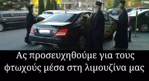 Στη φυλακή δύο ιερείς για απάτη ύψους 930.000 ευρώ