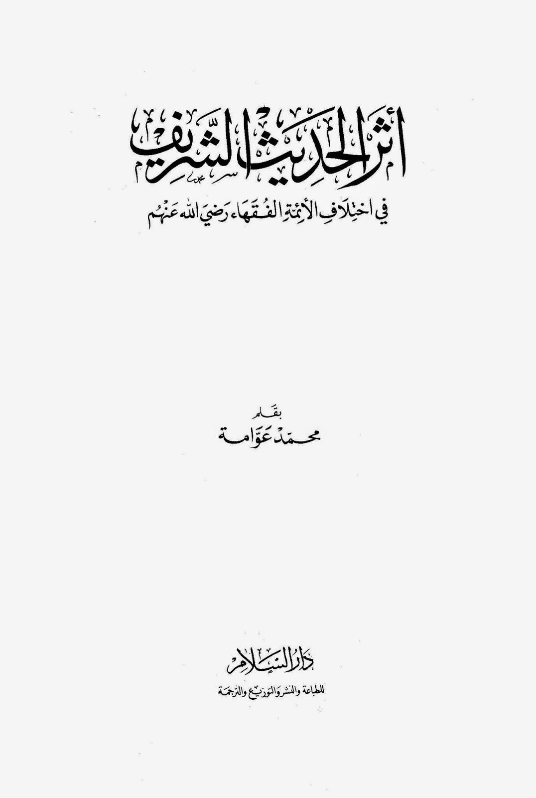 أثر الحديث الشريف في إختلاف الأئمة الفقهاء رضي الله عنهم - محمد عوام pdf