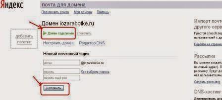 Как сделать почту на яндексе с своим доменом