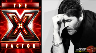 مواعيد عرض برنامج اكس فاكتور X Factor النسخة العربية 2013