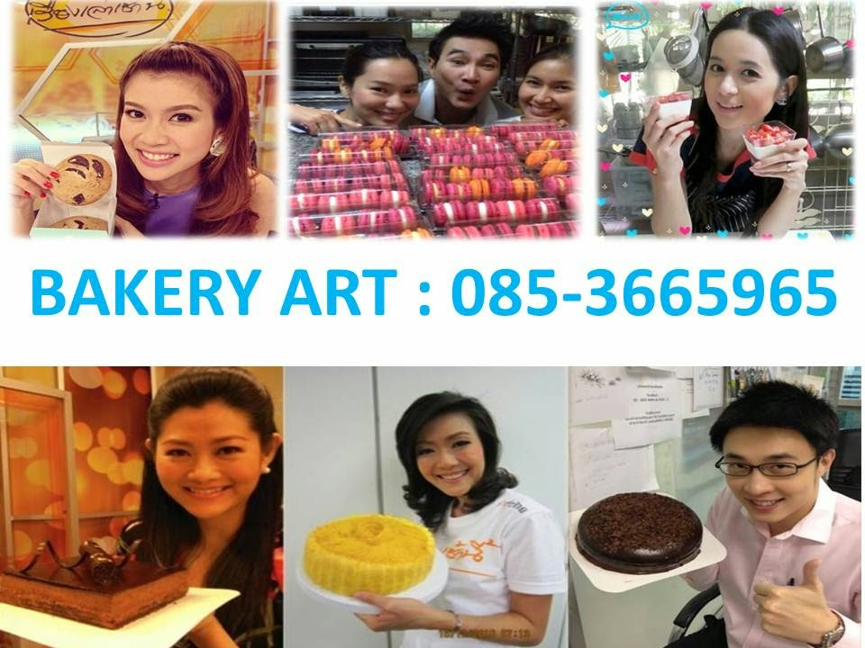 Bakery Art โทร 085-3665965สอนทำเค้กฝรั่งเศส โดยเชฟจบจากเลอ กอร์ดอนเบลอ
