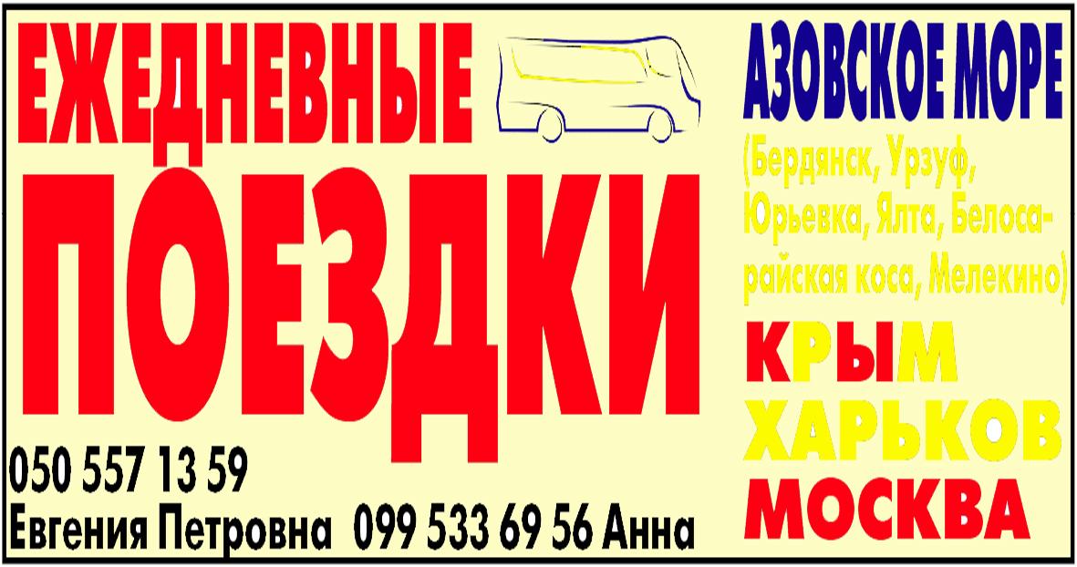 Ежедневные поездки на Азовское море, в Крым, Харьков, Москву