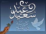 تهنئة الموقع لزواره الكرام بحلول عيد الأضحى المبارك 1435هـ 2014م