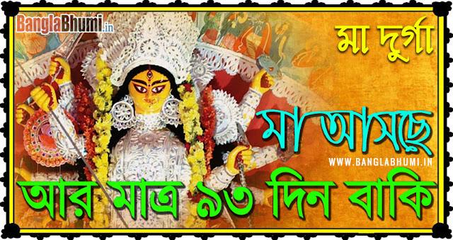 Maa Durga Asche 93 Din Baki - Maa Durga Asche Photo in Bangla