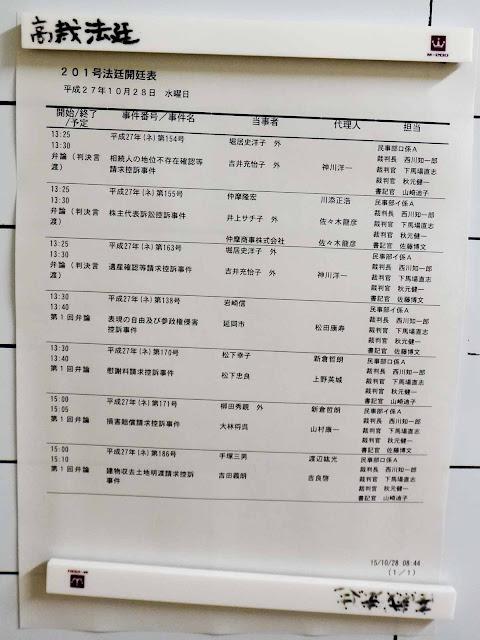裁判長が佐藤明から西川知一郎に変わった理由は? 高等裁判所宮崎支部