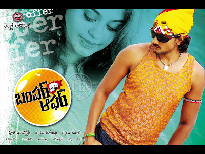 Bumper Offer Telugu Mp3 Songs Free  Download  2009
