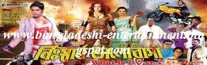 Bangladeshi film Nirsarto valobasha