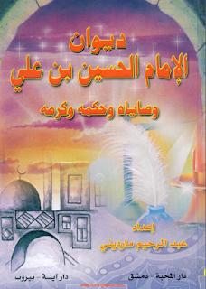 ديوان الإمام الحسين بن علي - وصاياه وحكمه وكرمه