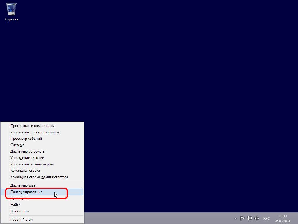 Обновление Windows 8 до Windows 8.1 - Сочетание клавиш Win-X - Запуск Панели управления
