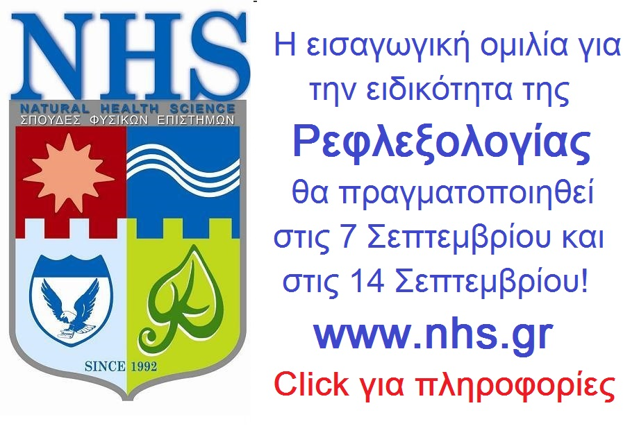Εισαγωγικές ομιλίες στο NHS