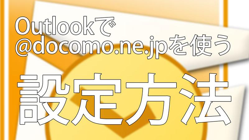 Outlookで@docomo.ne.jpを受信できるようにする設定