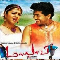 Watch Maayavi (2005) Tamil Movie Online