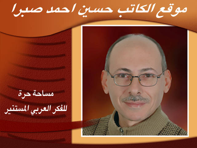 موقع الكاتب حسين احمد صبرا