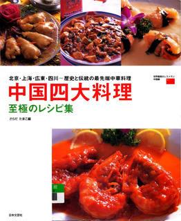 [日本文芸社] 中国四大料理 至極のレシピ集