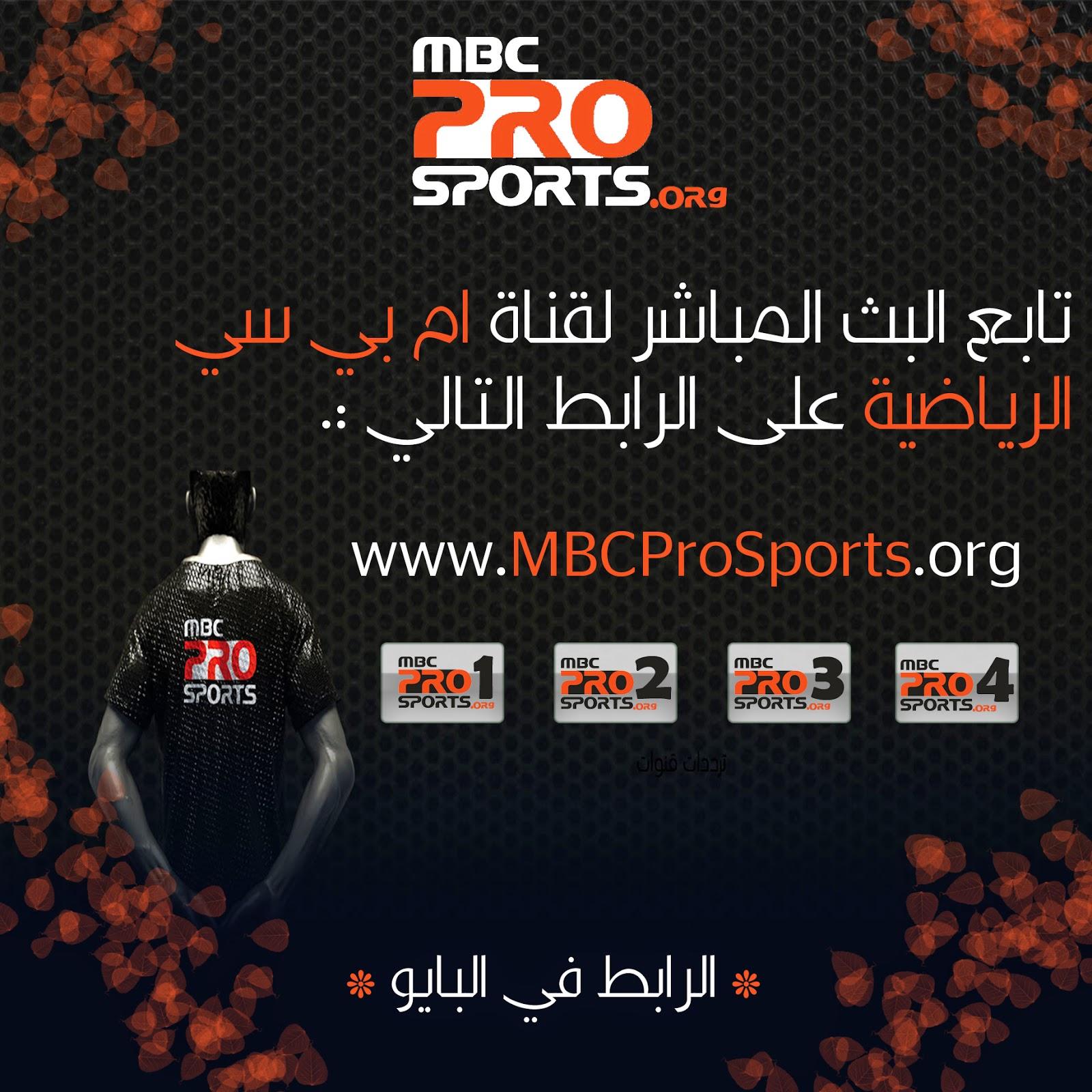 البث المباشر قناة ام بي سي برو سوبرت الرياضية + ترددات القناة