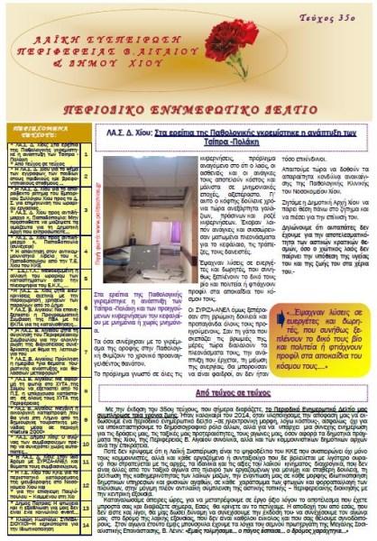 Το Περιοδικό Δελτίο μας - τεύχος 35