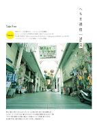 2014年8月発行 No.06