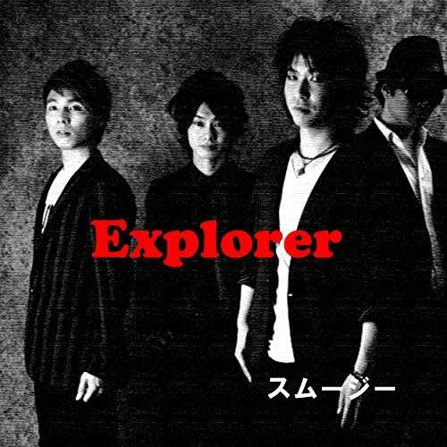 [Single] スムージー – Explorer (2015.07.29/MP3/RAR)