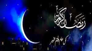 غرة شهر رمضان المبارك فلكيا ستوافق يوم الاحد الموافق 29 شهر يونيو 2014