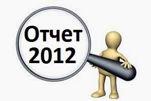 отчет 2012