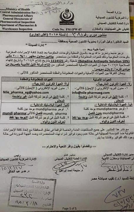 منشورات الادارة المركزية الخاصة بسحب الأدوية