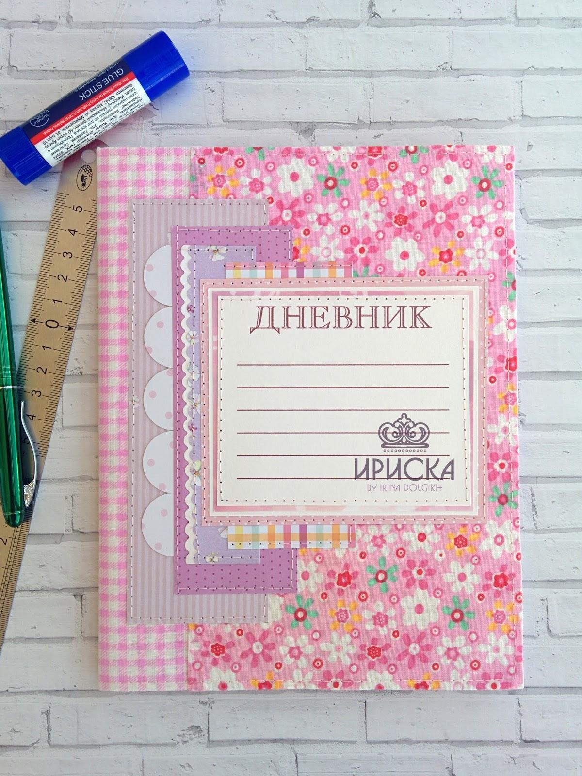 Как украсить дневник своими руками снаружи 71