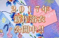 2017年 新作浴衣 先行公開中!