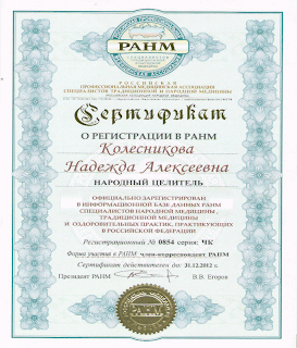 Надежда Алексеевна Колесникова