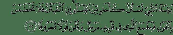 QS. Al-Ahzab:32