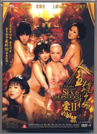The Forbidden Legend – Sex and Chopsticks 2 (2009)